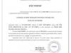companie-certificate-00003